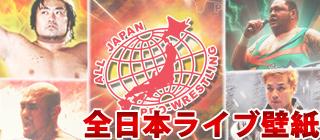 全日本プロレス ライブ壁紙