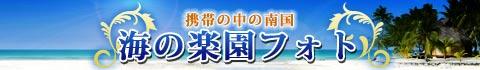 海の楽園フォト